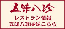 浜松餃子の五味八珍 レストラン