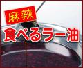 食べるラー油サムネ