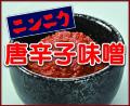 唐辛子味噌サムネ